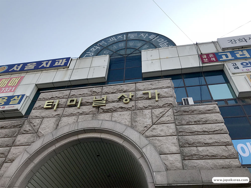 สถานีรถบัส Gangwha Terminal