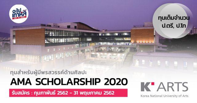 AMA Scholarship 2020
