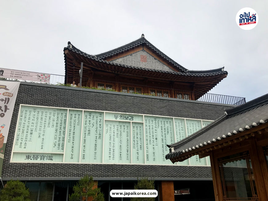 Seoul K-Medi Center (서울한방진흥센터)