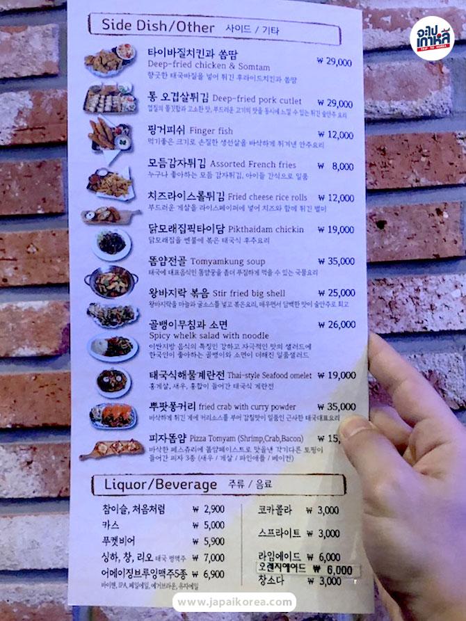 เมนูร้านอาหารไทย ในเกาหลี