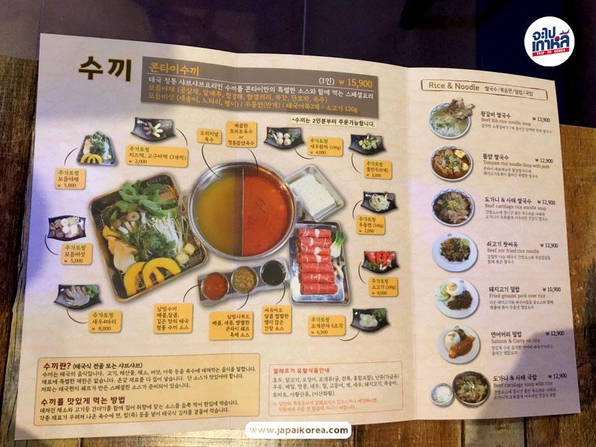 เมนูร้านอาหารไทย คนไทยสุกี้
