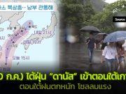 ไต้ฝุ่น เกาหลี ดานัส