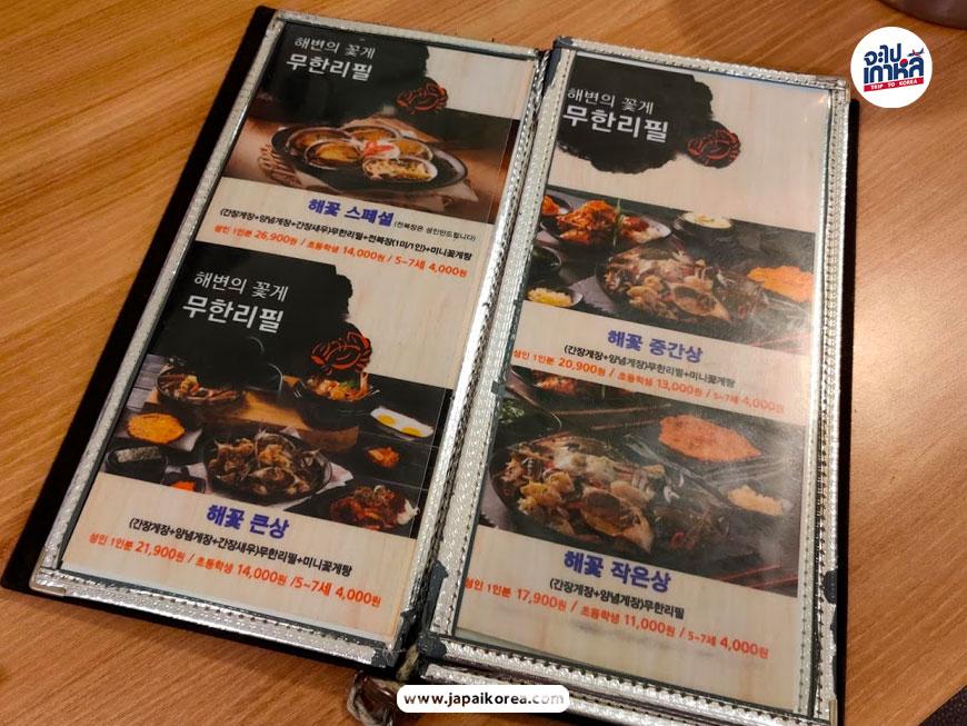เมนู ภาษาเกาหลี ปูดอง