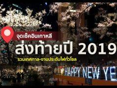 ปีใหม่ ที่เกาหลี