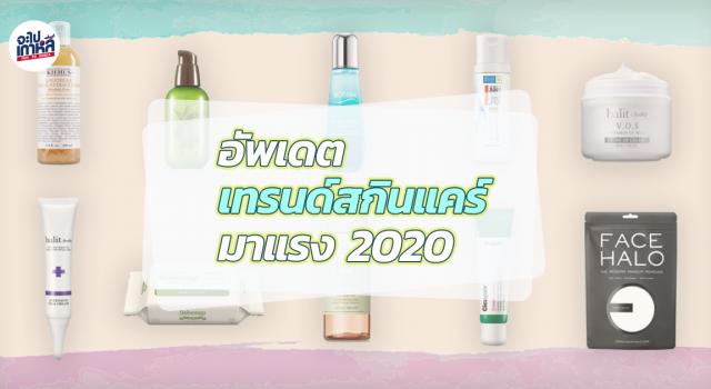 สกินแคร์ 2020 แนะนำ