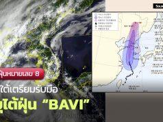 พายุไต้ฝุ่น เกาหลี สิงหาคม Bavi